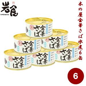【ギフト】金華さば【水煮】さば缶 6缶セット 木の屋 缶詰 サバ缶詰