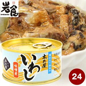 木の屋 いわし【味噌煮】24缶入 獲れたて仕込みのイワシ缶(1ケース)