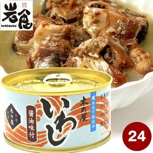 木の屋 いわし【醤油味付】24缶入 獲れたて仕込みのイワシ缶(1ケース)