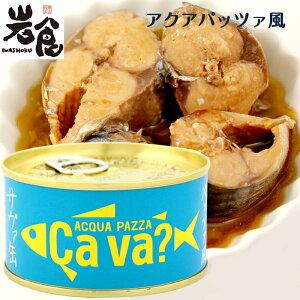 国産サバのアクアパッツァ風 ACQUA PAZZA Cava? サヴァ缶