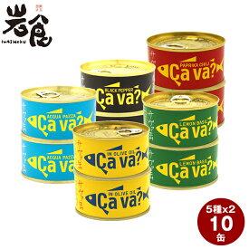 CAVA? サヴァ缶 5種10缶セット
