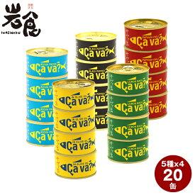 CAVA? サヴァ缶 5種20缶セット