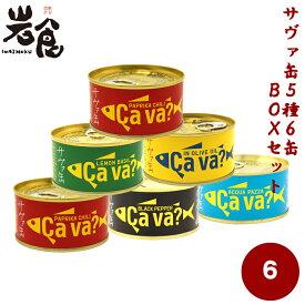 CAVA? サヴァ缶 5種6缶セット《ギフトBOX入り》