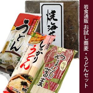 岩食通販 お試し蕎麦うどんセット【送料込】