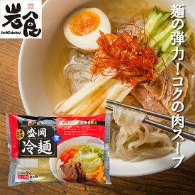 戸田久 盛岡冷麺 【2食入り】