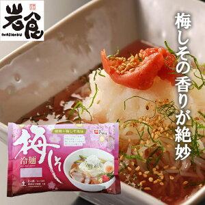 戸田久 梅しそ冷麺 【2食入り】