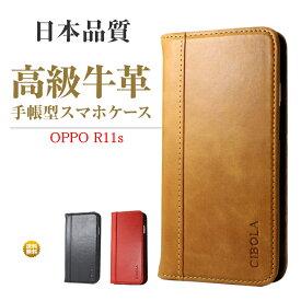 OPPO R11s ケース 手帳型 本革 オッポ r11s カバー 手帳 革 レザー 財布型 耐衝撃 カードホルダー oppor11s r11sケース r11sカバー スタンド マグネット式 スマホケース スマホカバー