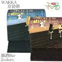 WA・KKA ねこ酒Bar正絹 京袋帯【ブルー ワイン】 【着物 紬 小紋 ネコ 猫 京袋 袋名古屋 WAKKA 帯 仕立て上がり】