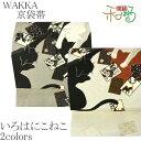 WA・KKA いろはにこねこ正絹 京袋帯【ベージュ グレー】 【着物 紬 小紋 ネコ 猫 京袋 袋名古屋 WAKKA 帯 仕立て上…