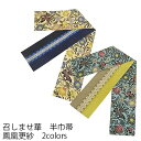 召しませ花 鳳凰更紗正絹 半幅帯 半巾帯 【青/黄色・ベージュ/紺】
