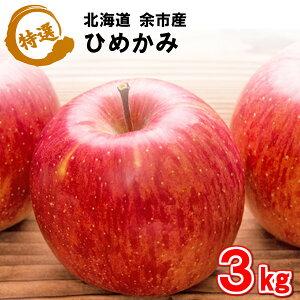 北海道余市産 ひめかみ 3kg 9〜12玉入 特選 りんご リンゴ 林檎 国産 北海道 北海道産 余市 ヒメカミ 旬 果物 旬 フルーツ ご当地 お取り寄せ プレゼント 贈り物 贈物 訳あり ではありません 贈