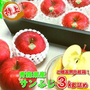 青森県産 特上 サンふじ 3kg 9〜12玉入 岩田青果 ギフト用 御祝 お歳暮 お祝い りんご リンゴ 林檎 青森りんご サンフジ サンふじりんご 詰め合わせ 青森 国産 果物 くだもの フルーツ お取り寄