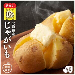 【訳あり】北海道産 じゃがいも 10kg Sサイズ メークイン とうや 男爵 キタアカリ ジャガイモ