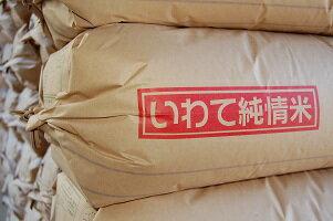 【H29年産・玄米30kg×1袋】希少品種「いわてっこ」【田んぼで化学肥料ゼロ栽培】お試し価格!数量限定【岩手県二戸市産・御礼・贈り物・ご家庭用】【RCP】
