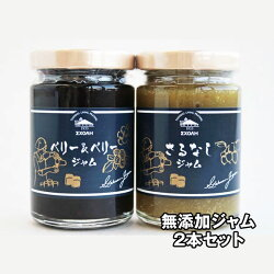 スコーレ新作ジャムセット(ベリー&ベリー・さるなし)