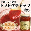 無添加トマトケチャップ6本セット(岩手県スコーレ学園