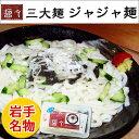 【醤々】じゃじゃ麺(ジャジャ麺) 生めん&味噌 (2食入×3パック)計6食セット 盛岡三大麺・岩手名物