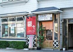 盛岡のジャジャ麺専門店・醤々のうまいジャージャー麺
