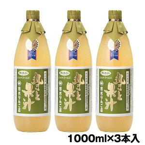 【田村りんご店】極付無添加りんごジュース(ジョナゴールド)[3本詰]