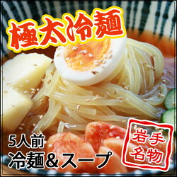 岩手名物朝日屋・冷麺&スープ5食セット極太麺生冷麺自宅用