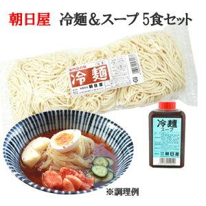 【朝日屋】岩手名物 朝日屋・盛岡冷麺&スープ 5食セット 極太麺 生冷麺 自宅用