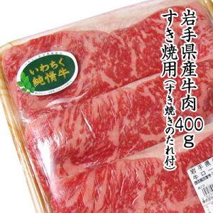 【いわちく】純情牛ロースすき焼き用  すき焼きのたれ付