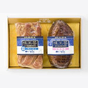 【いわちく】乾塩・熟成ベーコン/本格焼豚ギフトセット