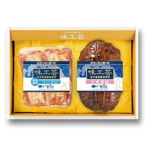 【いわちく】乾塩・熟成ベーコン/本格焼豚ギフトセット 送料無料