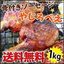 骨付きソーセージ やじろべえ10本入×2 合計1kg人気の骨付き肉 送料無料 バーベーキュー 焼き肉