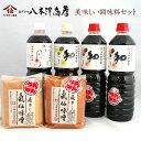 【八木澤商店】おいしい調味料セット A