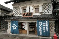 おいしい調味料セット震災から復活【八木澤商店】ヤマセン