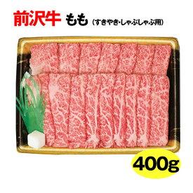 【肉の横沢】前沢牛(もも)すきやき・しゃぶしゃぶ用(400g/約4人前)