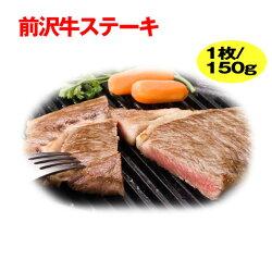 前沢牛ロース(サーロイン)ステーキ