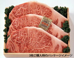 前沢牛ステーキギフト(お中元・お歳暮・父の日・母の日)