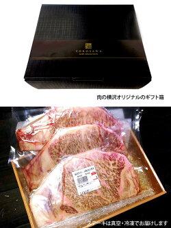 梱包イメージ(前沢牛ステーキ冷凍発送)