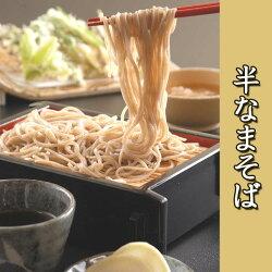 【北舘製麺】打ち粉たっぷりそば(10袋入り)