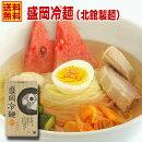 もりおか冷麺北舘製麺