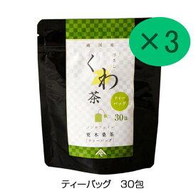 更木桑茶ティーバッグ30包(60g)×3袋 岩手県産桑の葉茶100%使用【更木ふるさと興社】