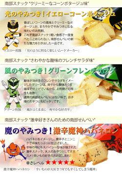 南部せんべいのお菓子(サラダ・コーンポタージュ・ハバネロ)