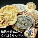 【志賀煎餅】南部煎餅&うす焼き 7種詰合せギフトセット 童っ子(わらしっこ)