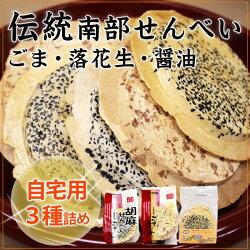 【志賀煎餅】伝統・南部せんべいセット(ごま・落花生・醤油)自宅用計6個セット岩手名物お菓子お煎餅