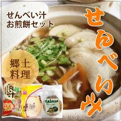 せんべい汁&うす焼きせんべい&手焼かぼちゃ煎餅セット