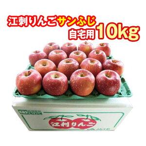 【JA江刺】岩手県江刺産りんごサンふじ10kg(特)(32〜40玉/自宅用)糖度14以上 蜜入り指数1.5以上