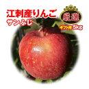 岩手県・江刺りんごサンふじ5kg(ギフト用)