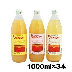 江刺りんごジュース三姉妹1Lボトル×3本(ギフト箱入)