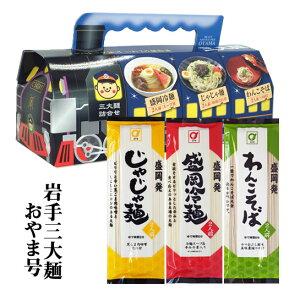 【小山製麺】岩手 三大麺 おやま号 (冷麺・じゃじゃ麺・わんこそば)セット