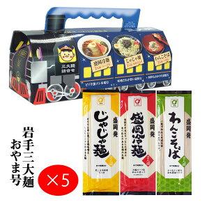 【小山製麺】岩手 三大麺 おやま号 (冷麺・じゃじゃ麺・わんこそば)×5セット