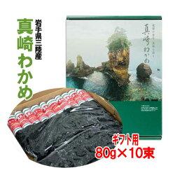 岩手県三陸産・真崎わかめ10束(ギフト用)800g