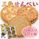三色せんべい(ピーナッツ・アーモンド・ごま)16枚入り 岩手の銘菓 厚焼せんべい3種セット
