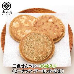 三色せんべい(厚焼せんべい)佐々木製菓
